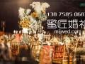 武汉婚庆公司甜蜜婚礼配色方案