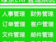广州OA系统开发 crm企业订单系统开发 erp管理系统建设