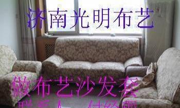 济南沙发换面济南专业修沙发济南做布艺沙发套济南专业