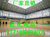 全国包工包料地板菏泽舞台地板厂家哪家好 +哪家比较好