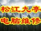 上海松江九亭电脑上门diy装机硬盘U盘数据恢复维修网络布线