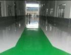 专业环氧地坪漆施工,环氧自流平,水泥地面固化