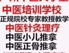 广东省五羊职业培训学院中医针灸推拿培训班免费咨询