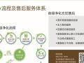 【3M生物酶除甲醛】加盟官网/加盟费用/项目详情