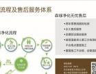 【3M生物酶除甲醛】加盟/加盟费用/项目详情