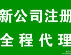 南阳汇薄公司注册 代理记帐 价格合理,服务至上!