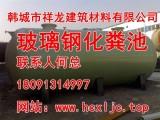 陕西重点玻璃制品生产企业,渭南玻璃钢化粪池专供