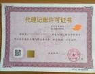 20年正定专业财务公司 代理注册执照 代理记账 代理商标注册