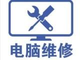 苏州吴中区上门维修电脑
