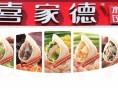 喜家德水饺饺子店加盟费用需要多少钱 喜家德水饺馆加盟条件