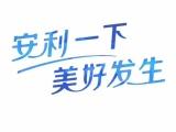 上海安利公司產品紐崔萊鈣鎂片免費送貨