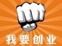 义乌市公司注册选择义乌诺好,只需3个工作日