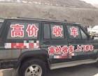 崇州市收购各种二手汽车