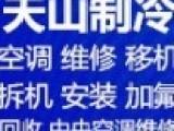 淄博张店空调维修 空调移机 空调回收 空调充氟 安装