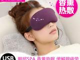 伊暖儿USB热敷发热眼罩蒸汽睡眠缓解眼疲劳黑眼圈加热护眼罩