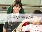 上海青少年英语辅导班 培养孩子的国际化视野