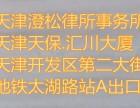 天津律师咨询债务纠纷房地产纠纷法律咨询