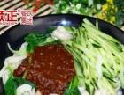 上海小吃特色炸酱面培训一对一培训学会为止