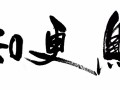 青岛商标注册 免费风险评估 高通过率