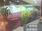 批发办公室玻璃贴膜装饰logo镂空刻字喷绘 居家隔热隐私膜