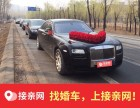 接亲网:淄博4月婚车价格详表,奔驰奥迪宝马婚车租赁260元