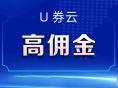 淘宝客app软件制作开发河南郑州开发公司