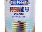 洛阳奶粉供应商大量出售雀巢特别能恩奶粉