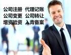 西宁公司注册代理记账 阳光奥美财务公司