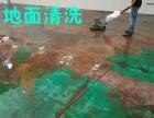 重庆巴南区南泉专业家庭开荒 公司开荒保洁 办公楼开荒保洁