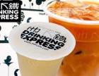东莞地下铁奶茶店加盟