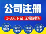 重庆酉阳公司注册代办,公司变更注销,一站式服务