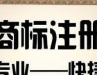 渭南本地商标注册快速、安全、高效