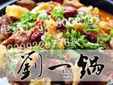 做火锅也是做良心良心刘一锅