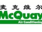 苏州吴中区麦克维尔中央空调售后维修热线是多少