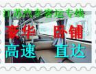 客车)湖州到淄博直达客车)发车时间表)几小时到+票价多少?