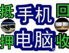 杭州回收抵押典当全新苹果8PLUS威图手机回收