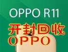 开封市哪里回收手机OPPO R11 R11PLUS