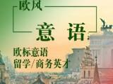 意语兴趣学习班,济南意语培训,意语中级辅导班哪里有