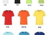 西安短袖生產廠家T恤衫定做多色可選可印文字圖案