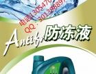 金美途玻璃水防冻液车用尿素设备配方商标免费