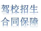 海珠学车小车大车多少钱拿证 广州驾校学车多久考完