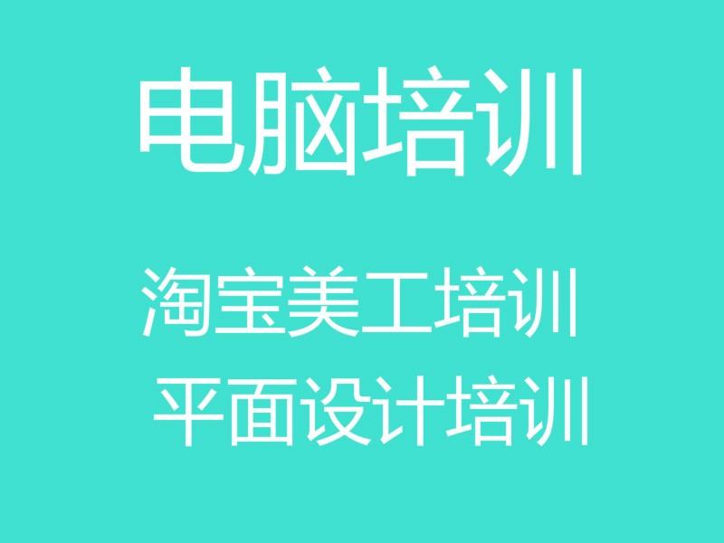 路桥峰江附近电脑培训 淘宝培训 会计培训 学历进修