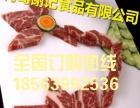 火锅招商加盟食材批发冷冻牛羊肉加盟 火锅