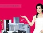 热水器 洗衣机冰箱 燃气灶油烟机 电视剧