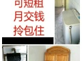 上海路人民街 单人找女生 合租