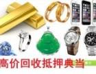 西平回收黄金铂金钻石名表手机抵押典当