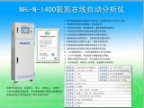 氨氮在线监测仪器