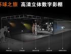 5D数字影棚设备解决方案代理加盟