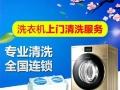 专业清洗空调、洗衣机、冰箱、热水器、油烟机、饮水机等