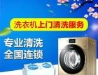 专业深度清洗空调、洗衣机、冰箱、热水器、油烟机